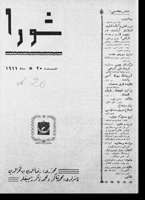 """""""Шура"""", 1911 г. №20"""