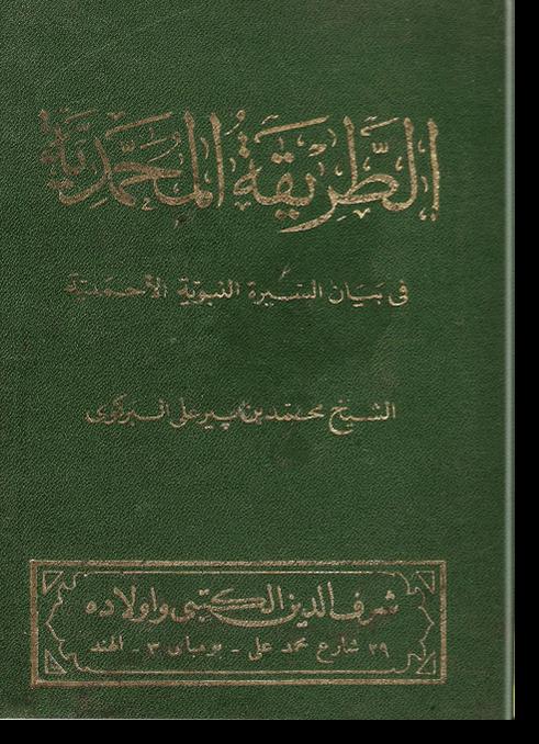 ат-Тарика аль-мухаммадийя фи баян ас-сира ан-набавийя аль-ахмадия