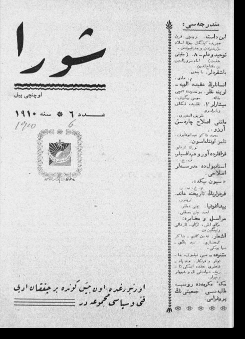 """""""Шура"""", 1910 г. №6"""