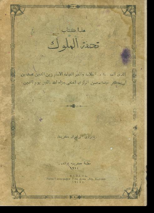 Хаза китаб Тухфат аль-мулюк. هذا كتاب تحفة الملوك