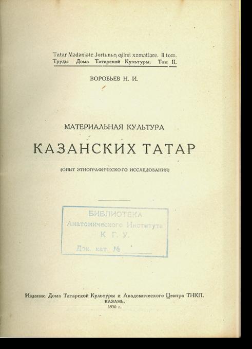 Материальная культура казанских татар