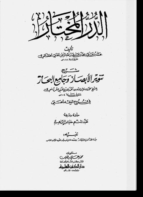 ад-Дурр аль-мухтар шарх Танвир аль-абсар ва джами' аль-бихар