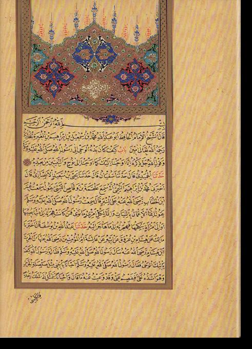 сахих аль бухари скачать pdf
