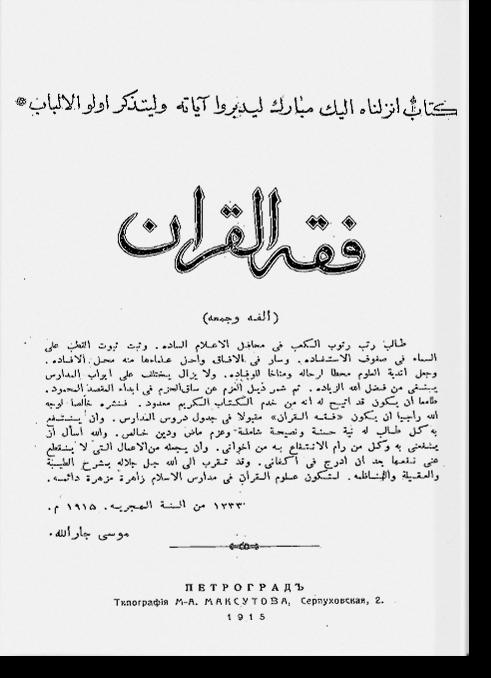 Фикх аль-Куръан. فقه القرآن