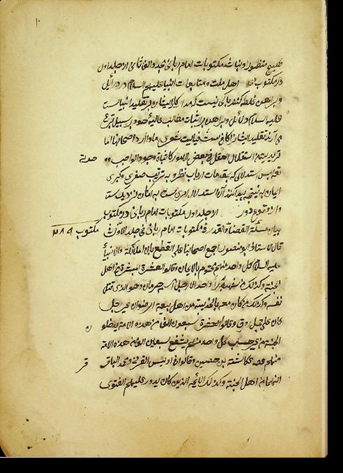 Рукопись 3