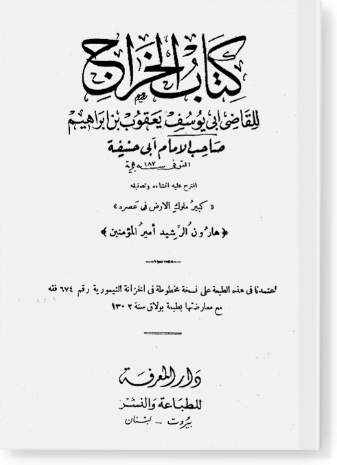 Китаб аль-харадж