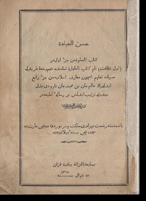 Хусну-ль-гыйбада.  حسن العبادة