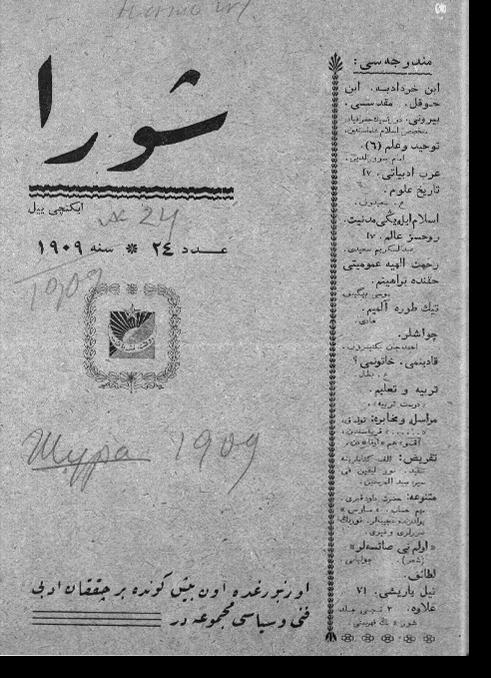 """""""Шура"""", 1909 г. №24"""