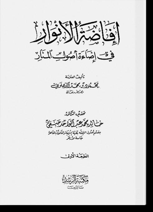 Ифада аль-анвар фи идаат усуль аль-манар