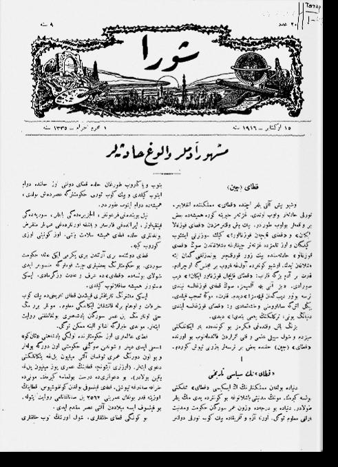 """""""Шура"""", 1915 г. №20"""