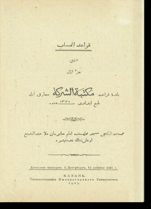Каваид аль-хисаб. قواعد الحساب