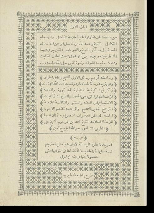 Изхар аль-хакк. اظهار الحقّ