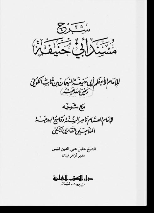 Шарх Муснад Аби Ханифа