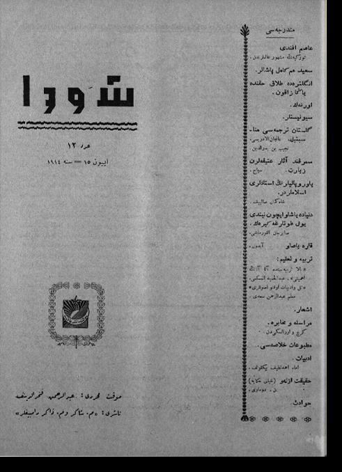 """""""Шура"""", 1914 г. №12"""