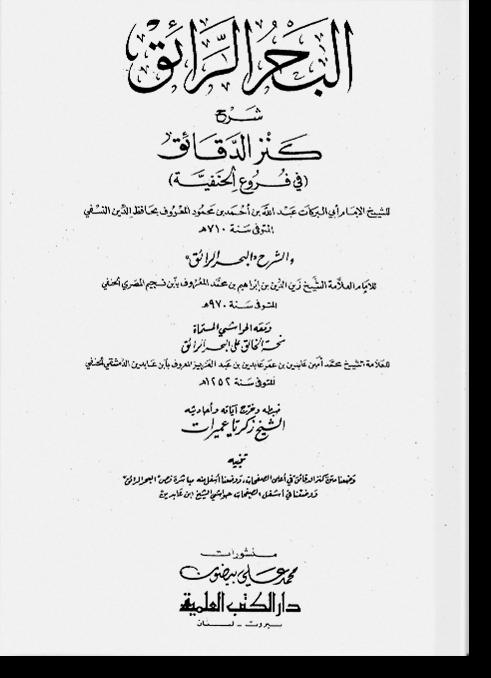 аль-Бахр ар-раикъ шарх Канз ад-дакаикъ