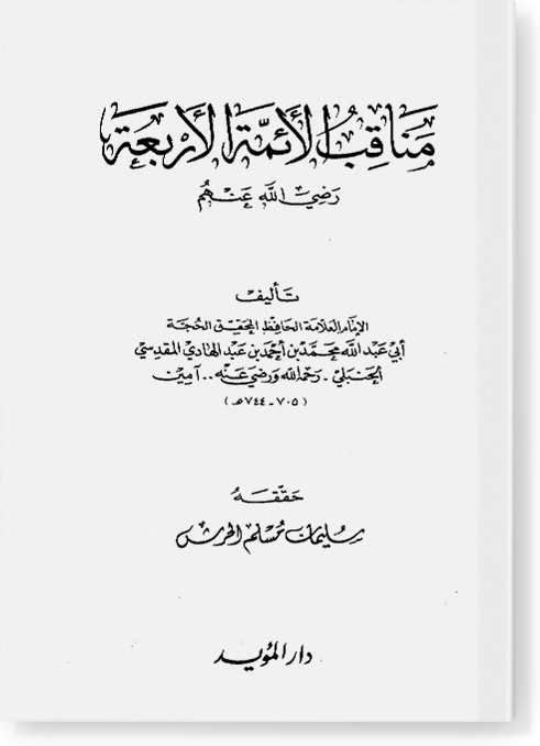 Манакыб аль-аимма аль-арба'а. مناقب الأئمة الأربعة
