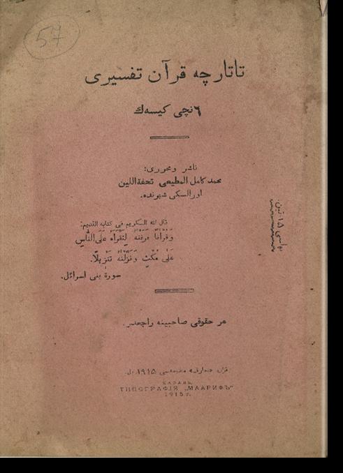 Татарча Куран тафсире