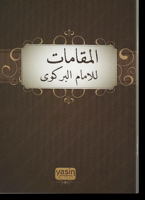 аль-Макамат