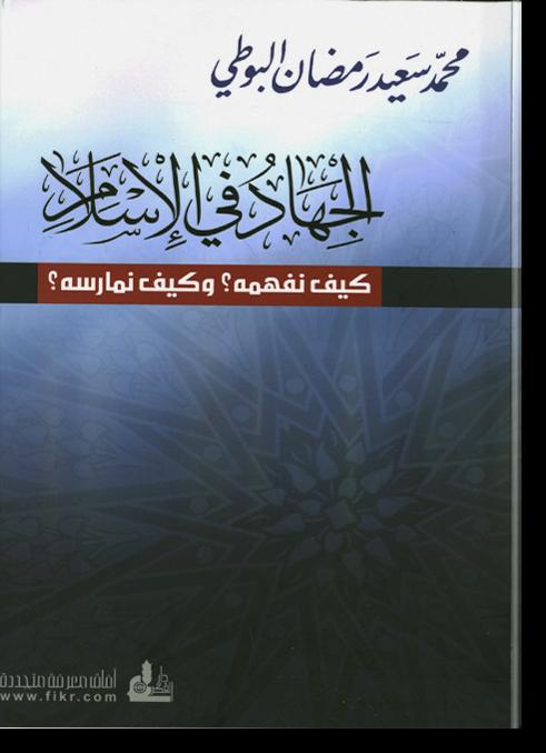 Джихад фи-ль-ислям. جهاد في الإسلام .كيف نفهمه و كيف نمارسه