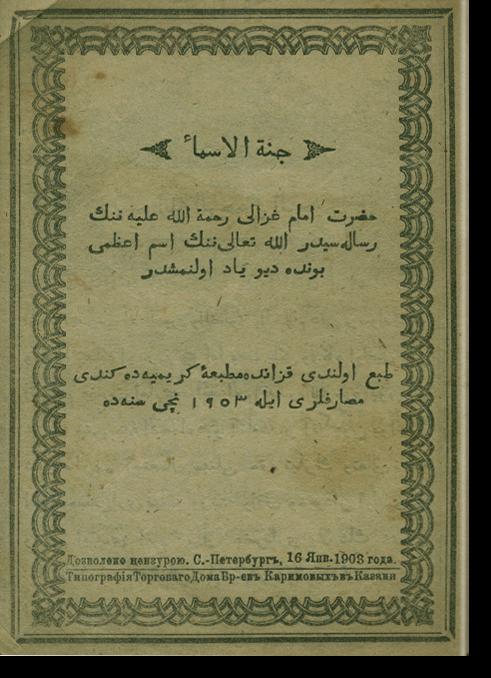 Джаннат аль-асма. جنّة الأسماء