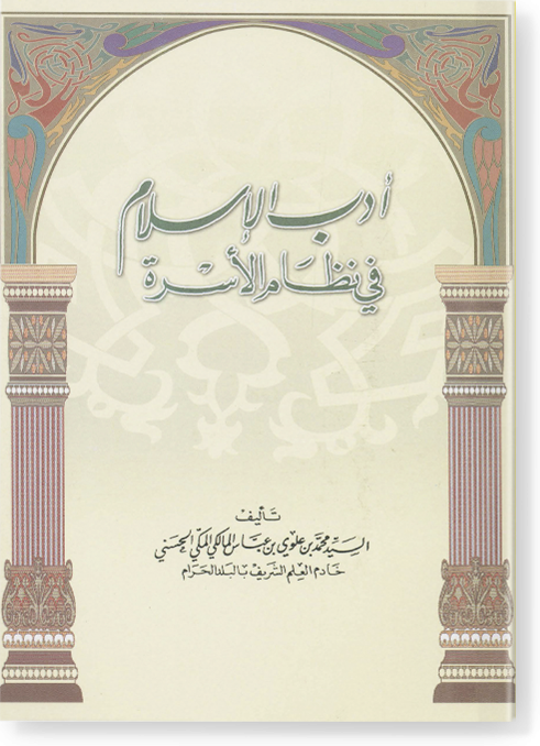 Адаб аль-ислам фи низам аль-усра