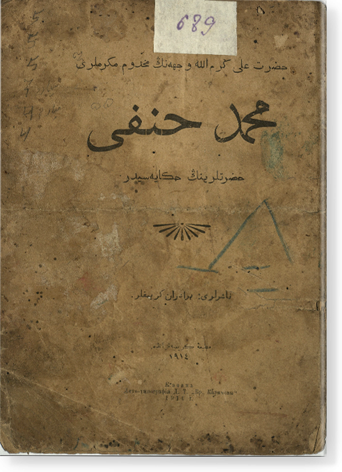 Мухаммад Ханафи. محمد حنفي