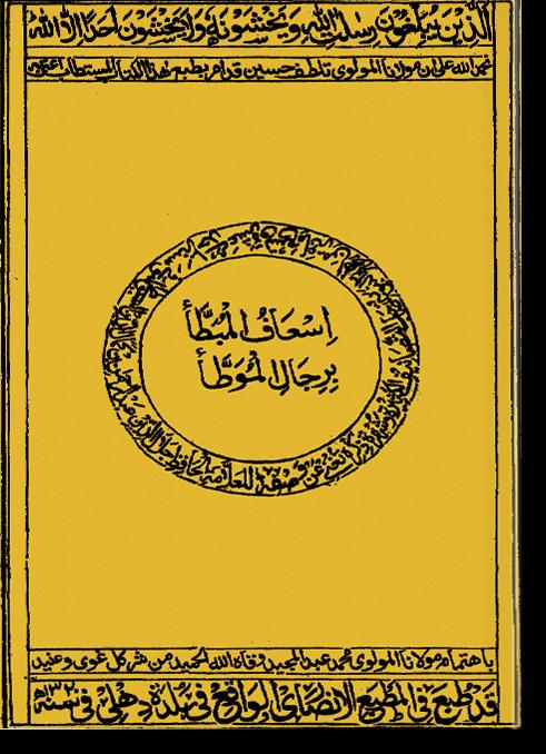 Исгаф аль-мубаттаа би-риджаль аль-Муватта. إسعاف المبطأ برجال الموطأ