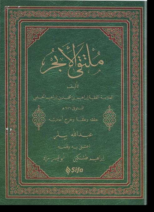 Мультака аль-убхур