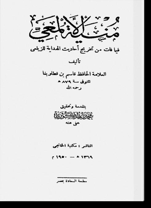 Муньят аль-альма'и фи ма фата мин тахридж ахадис аль-хидайа ли-з-Заиля'и