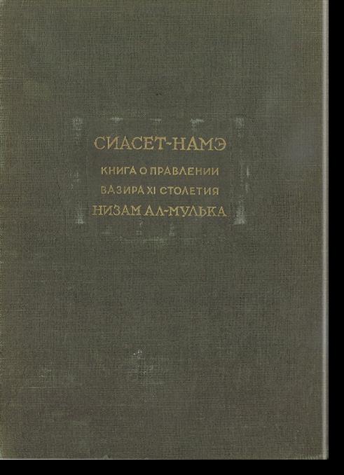 Сиасет-намэ. Книга о правлении вазира XI-го столетия Низам ал-Мулька