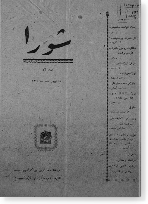 """""""Шура"""", 1917 г. №12"""