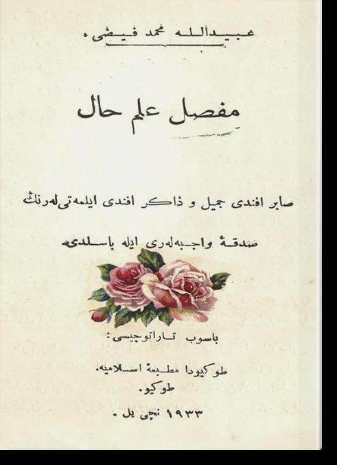 Мофассаль гыйльмехал («Подробное изложение насущного знания»). مفصّل علم حال