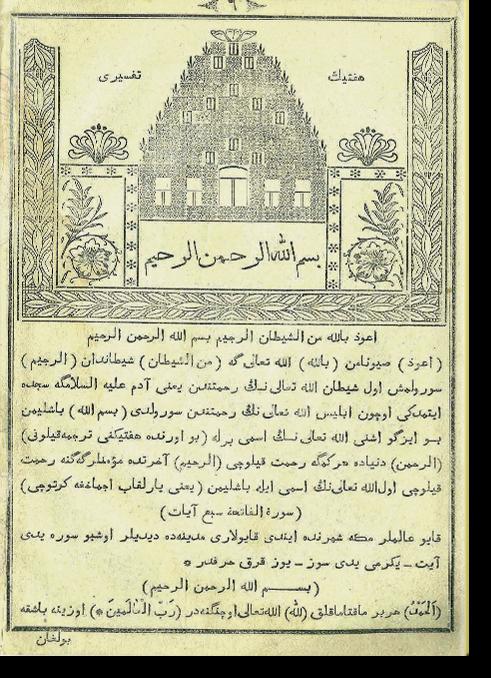 Хәфтияк тәфсире