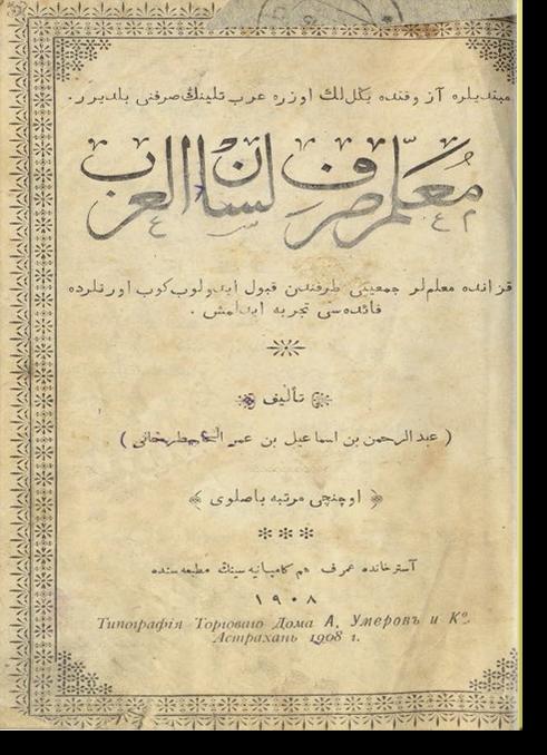 Мугаллим сарф лисан аль-араб