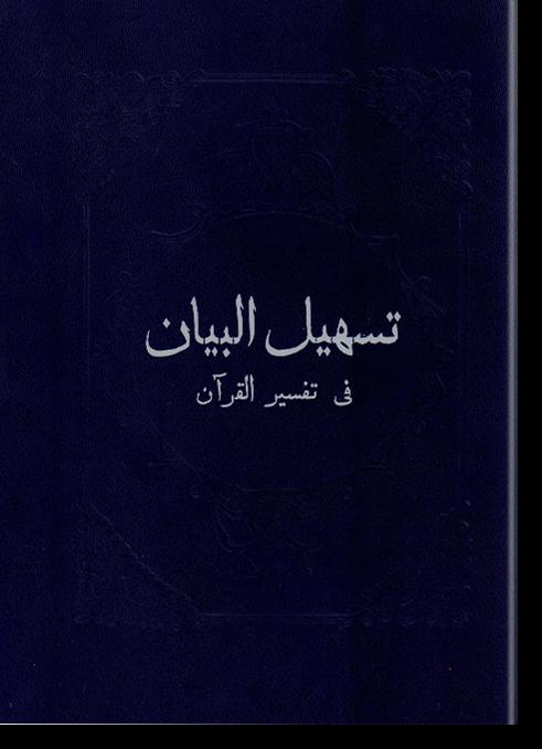 Тасхиль аль-баян фи тафсир аль-Кур'ан. تسهيل البيان في تفسير القرآن