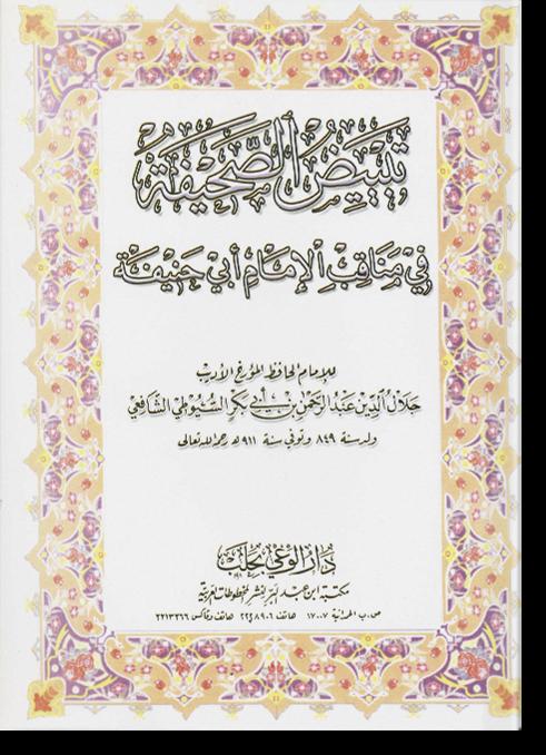 Табйид ас-сахифа фи манакыб аль-имам Аби Ханифа
