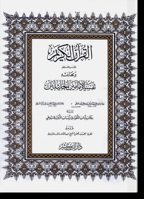 Тафсир аль-имамайн аль-джалилайн. تفسير الإمامين  الجليلين