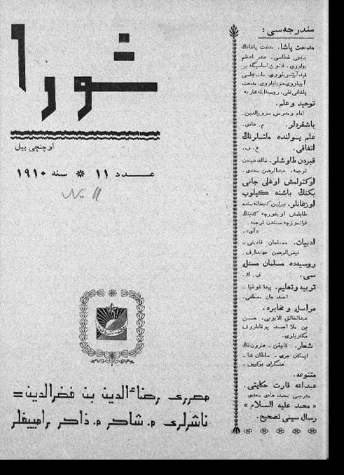 """""""Шура"""", 1910 г. №11"""