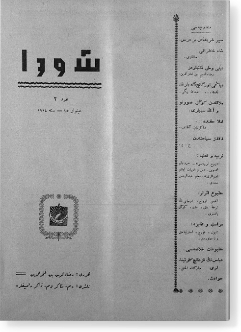 """""""Шура"""", 1914 г. №2"""