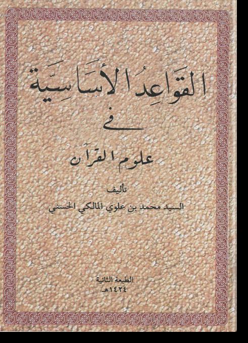 аль-Каваид аль-асасия фи улюм аль-Куръан