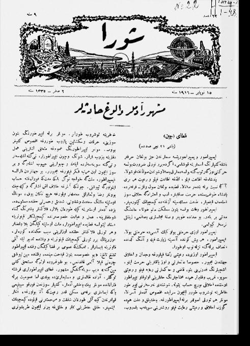 """""""Шура"""", 1915 г. №22"""