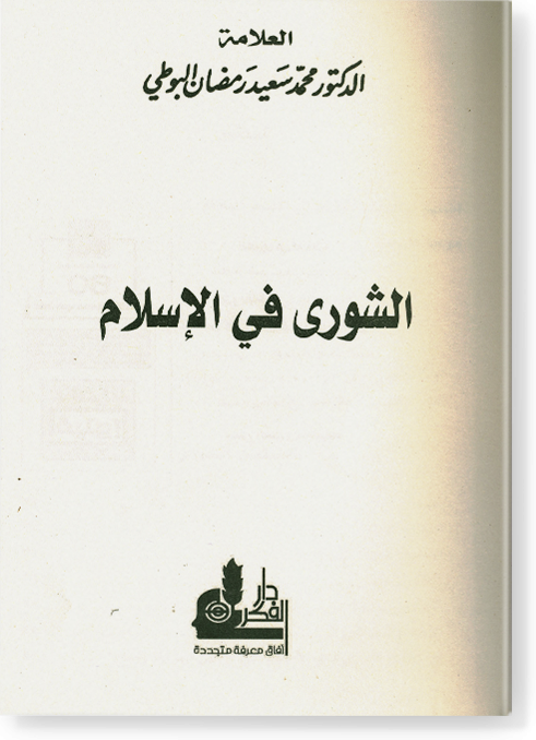 аш-Шура фи аль-ислям. الشّورى في الإسلام