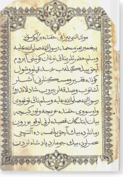 Маулид ан-Наби байраме хакында бер-ике суз. مولد النبي بيرامى حقنده بر ايكى سوز