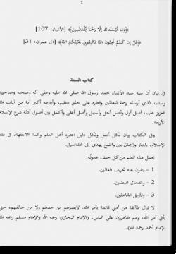 Китаб ас-Сунна. كتاب السنّة