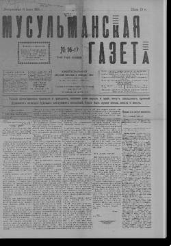 Мусульманская газета № 16-17