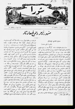 """""""Шура"""", 1916 г. №15"""