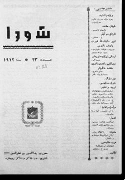 """""""Шура"""", 1912 г. №23"""