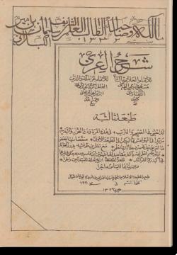 Шарх аль-гараби. شرح العربي