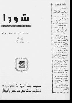 """""""Шура"""", 1911 г. №22"""