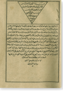 Сахих аль-Бухари. صحيح البخاري